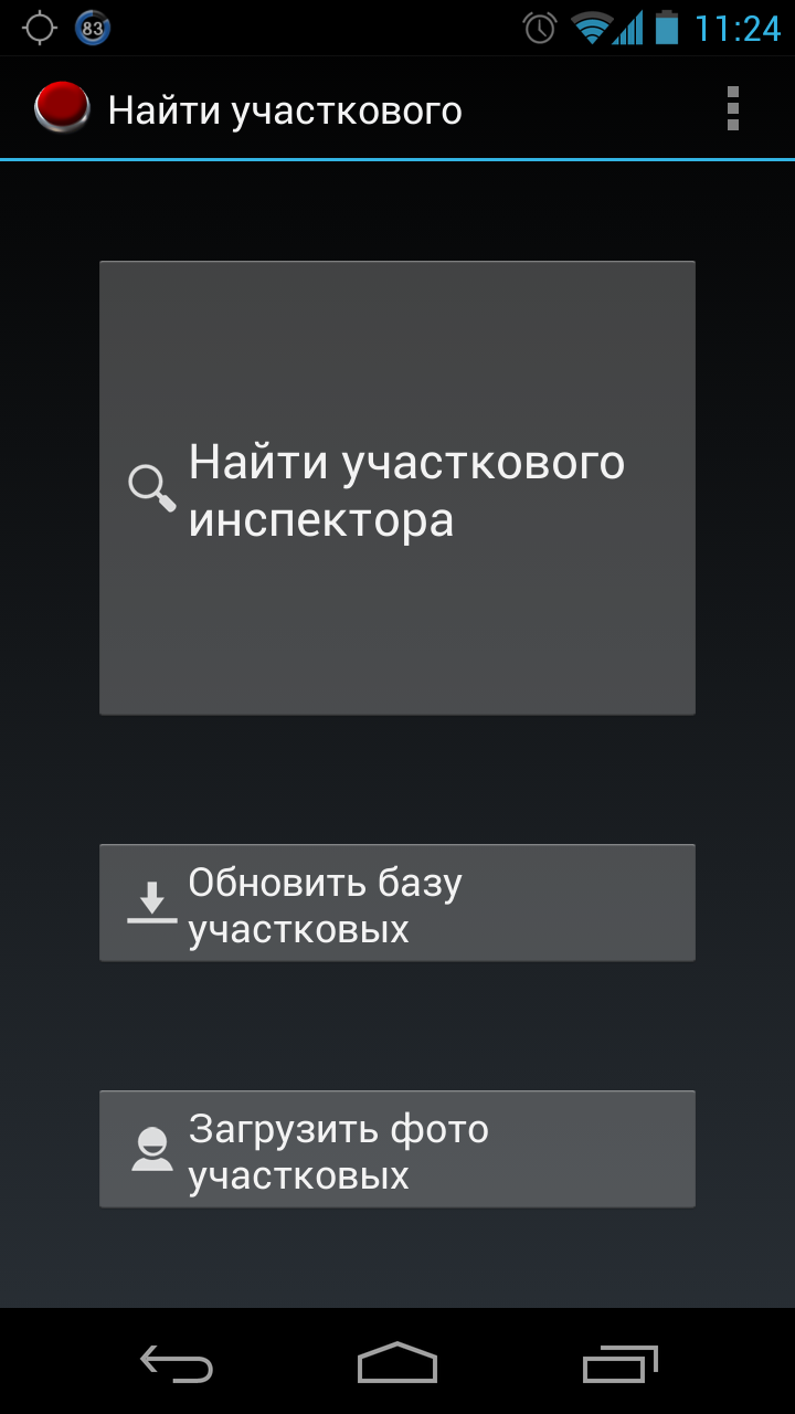 Openpolice-mobile-02.png