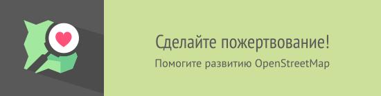 Osm-donate-rus.png