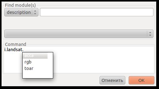 Диалоговое окно Add command в GRASS wxGUI Modeler