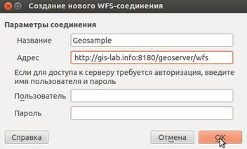 WMS WFS QGIS CREATE URL WFS.png