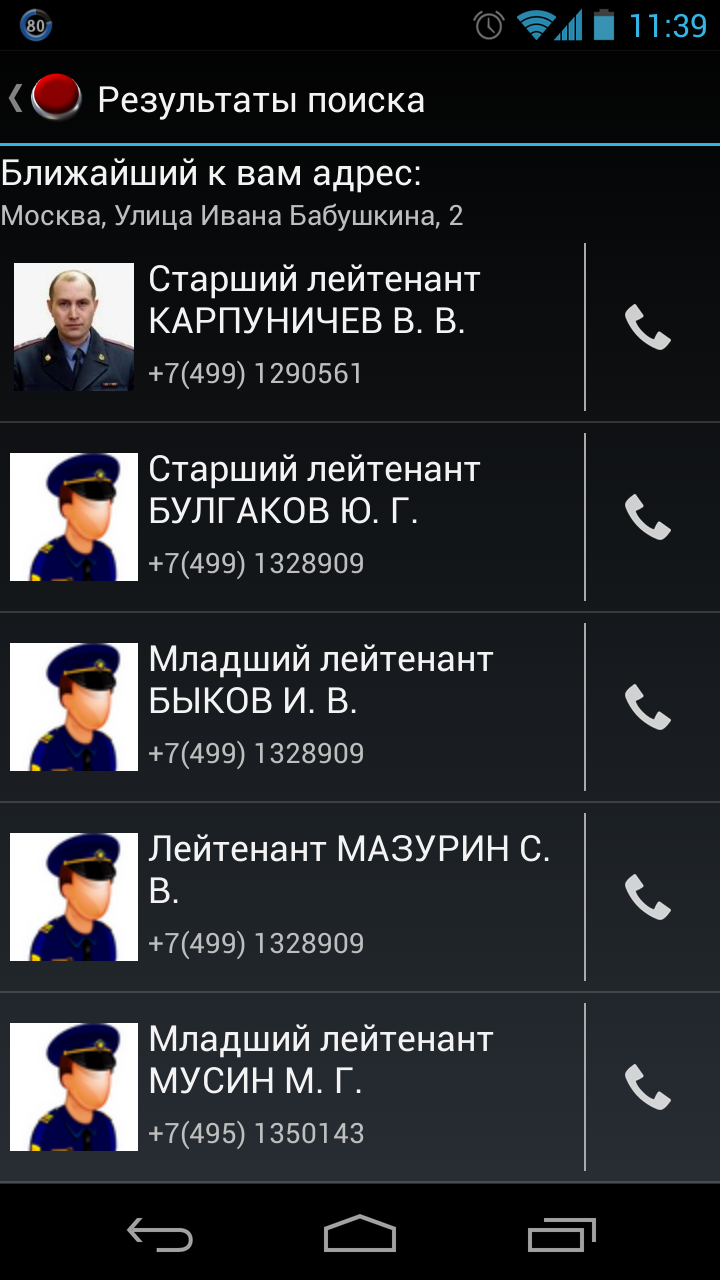 Openpolice-mobile-03.png