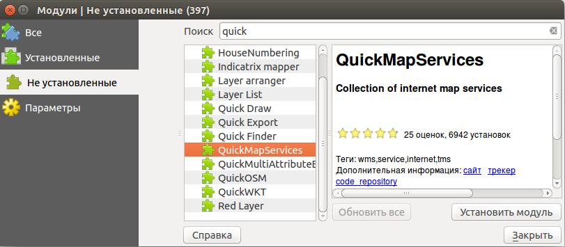 Qgis-install-plugin-6.png