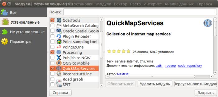 Модуль QuickMapServices в списке установленных модулей